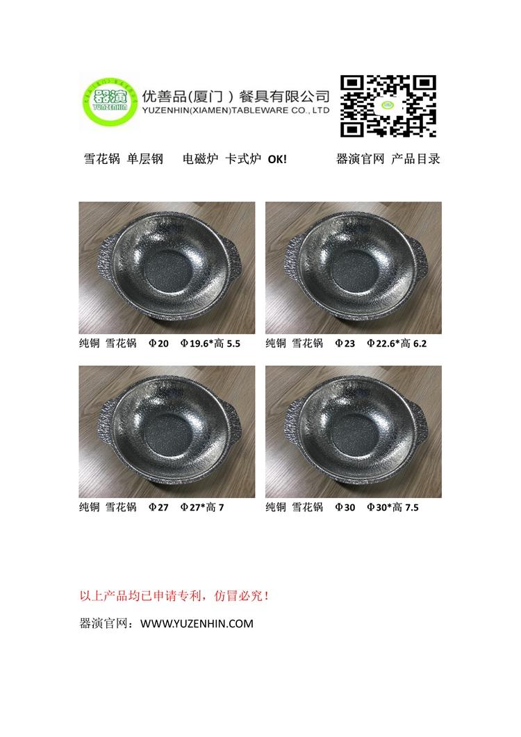 雪花锅系列二 单层 带锅耳