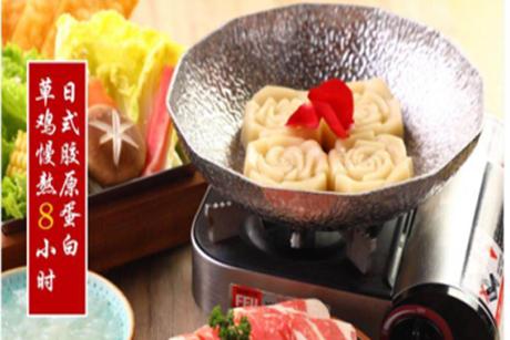 日式胶原蛋白火锅